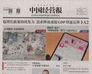 中国经营报2020年3月第4期