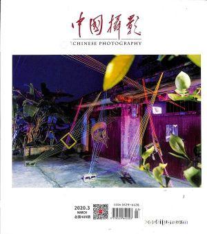 中国摄影2020年3月期