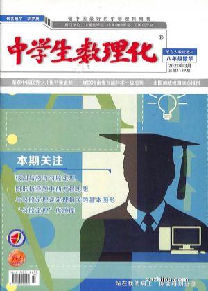 中学生数理化八年级数学2020年3月期