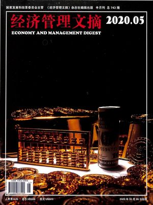经济管理文摘2020年3月第1期