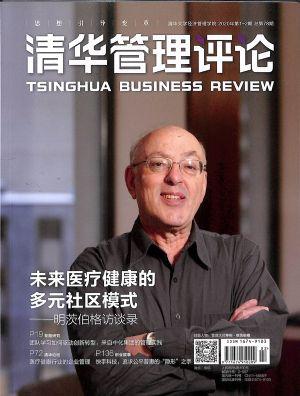 清华管理评论2020年1-2月期