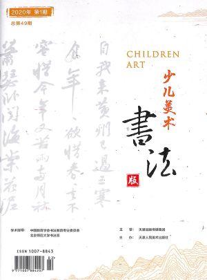 少儿美术书法版2020年1月期