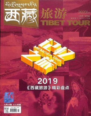 西藏旅游2020年1月期