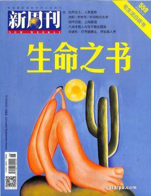 新周刊2020年3月第2期