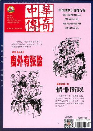 中华传奇传统版2020年1月期