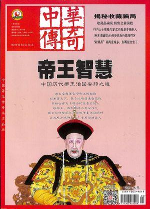 中华传奇大纪实2020年1月期
