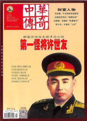 中华传奇人物2020年1月期