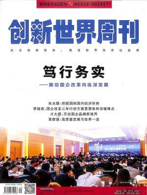 创新世界周刊2020年1月期