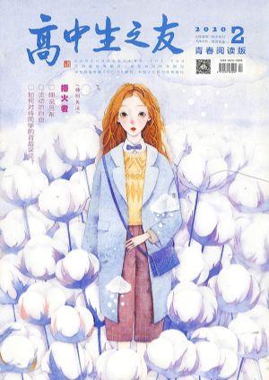 高中生之友青春阅读版2020年2月期