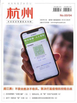 杭州2020年2.1-2.2期