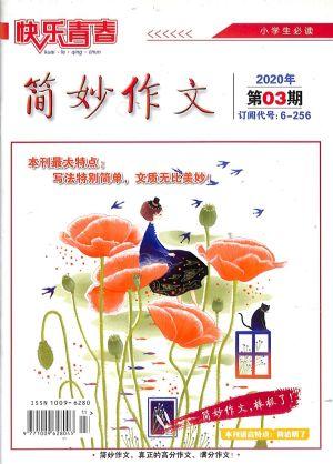 简妙作文(小学版)2020年3月期