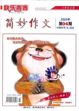 简妙作文(小学版)2020年4月期