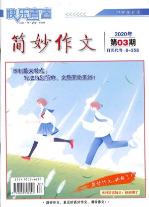 简妙作文(中学版)2020年3月期