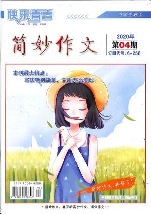 简妙作文(中学版)2020年4月期