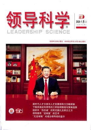 领导科学(上半月)2020年1月期