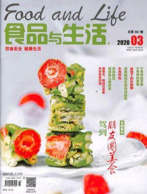 食品与生活2020年3月期