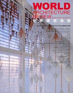 世界建筑导报2020年2月期
