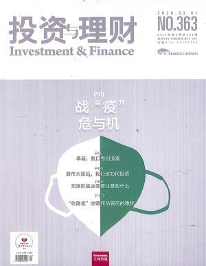 投资与理财2020年3月期