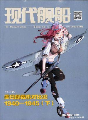 现代舰船A版-B版合刊2020年4月期