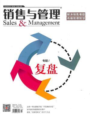 销售与管理2020年2月期