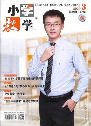 小学教学数学版2020年3月期