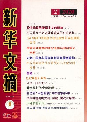 新华文摘2020年1月第2期