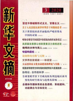 新华文摘2020年2月第1期