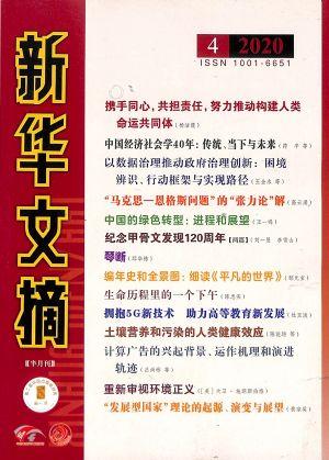 新华文摘2020年2月第2期