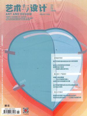 艺术与设计理论版2020年3月期
