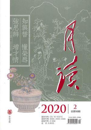 月读2020年2月期