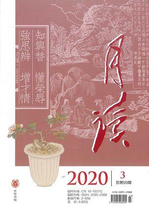 月读2020年3月期