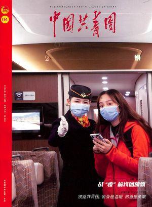 中国共青团2020年2月第2期