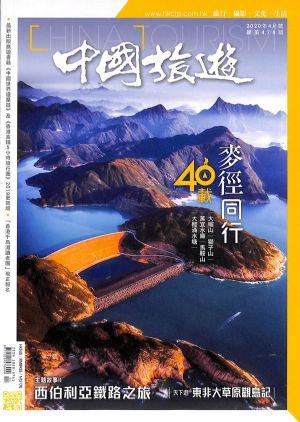 中国旅游2020年4月期
