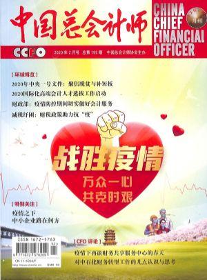 中国总会计师2020年2月期