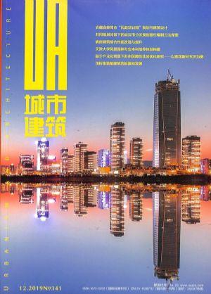 城市建筑下旬���刊2019年12月期