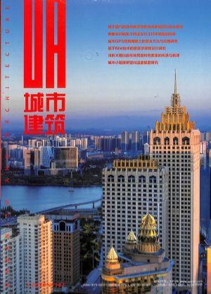 城市建筑中旬�W�g刊2020年1月期