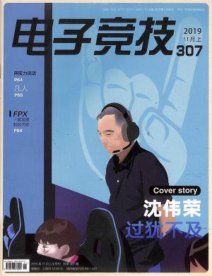 �子�技上半月刊2019年11月期