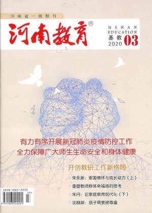 河南教育基�A教育2020年3月期