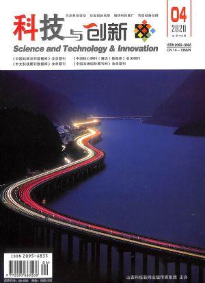 科技�c��新2020年2月第2期
