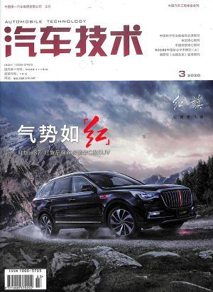 汽车技术2020年3月期