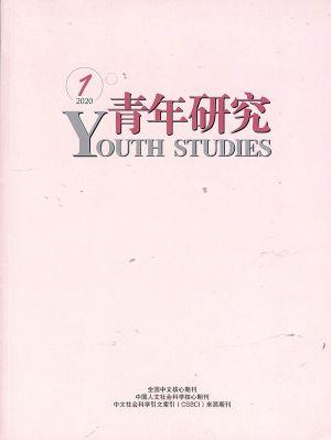 青年研究2020年1月期