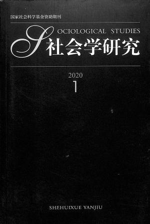 社���W研究2020年1月期
