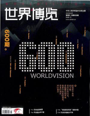 世界博览2020年3月第2期