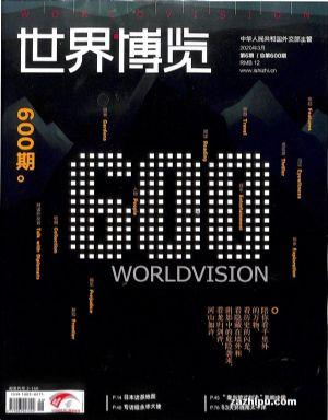 世界博�[2020年3月第2期