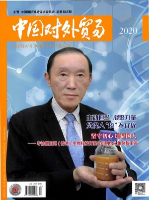 中���ν赓Q易2020年3月期