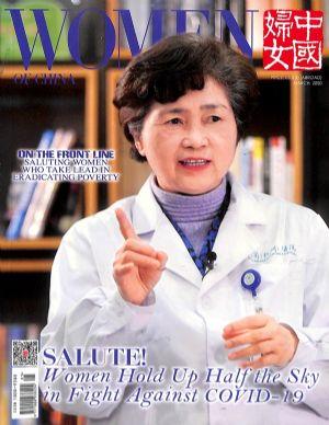 中国妇女2020年3月期
