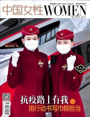 中��女性2020年3月期