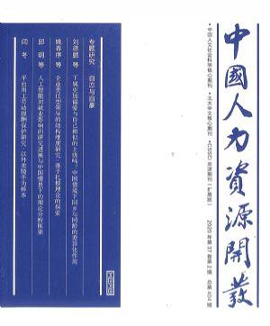中��人力�Y源�_�l2020年2月期