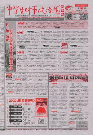 中�W生�r事政治�蟾呖�2020年4月期