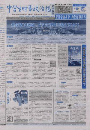 中�W生�r事政治�蟾咭�2020年4月期